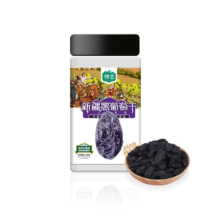 新疆黑葡萄干
